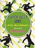 初級~中級 ピアノソロ&弾き語り スーパーベスト 特別版 ~キセキ・あいうえおんがく~ Sound of GReeeeN (ピアノソロ&弾き語り初級~中級)