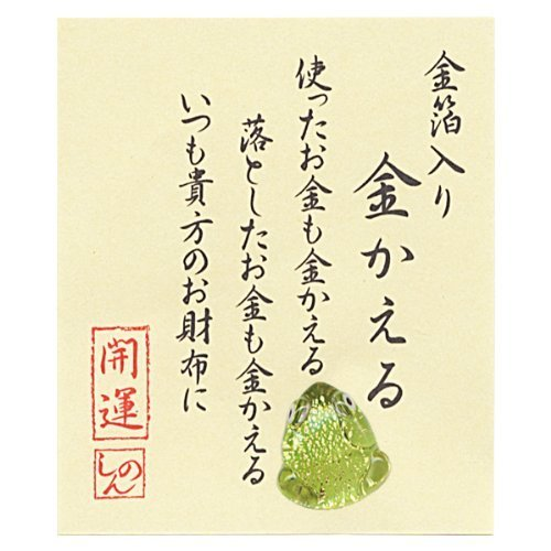 Japanese Money Frog New Year Festival Amulet Handmade Glass Talisman Decorative Amphibian Figure with Gold Leaf (Talisman Candle Love Drawing compare prices)