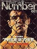 Sports Graphic Number (スポーツ・グラフィック ナンバー) 2007年 7/5号 [雑誌]