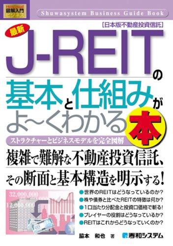 図解入門ビジネス 最新J‐REITの基本と仕組みがよーくわかる本―ストラクチャーとビジネスモデルを完全図解