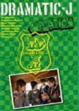 DRAMATIC-J 3「VACATION」 [DVD]