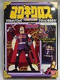 【箱傷み】 世界忍者戦 ジライヤ マグネクロス DX磁気 フクロウ男爵