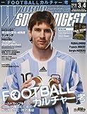 WORLD SOCCER DIGEST ( ワールドサッカーダイジェスト ) 2010年 3/4号 [雑誌]