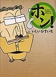 ホン! (GHIBLI COMICS SPECIAL) [コミック] / いしい ひさいち (著); 徳間書店 (刊)