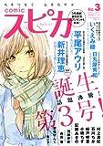 comicスピカ No.3 <Dec.2011> (書籍扱いコミックス)