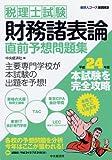税理士試験 財務諸表論直前予想問題集〈平成24年度〉 (会計人コースBOOKS)