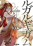 ルガルギガム 上 黄昏の女神と廃墟の都 (ファミ通文庫)