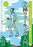 Amazon.co.jpいつまでも若さと健康を保つ「立禅ウォーキング」入門