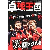 卓球王国 2012年 10月号 [雑誌]
