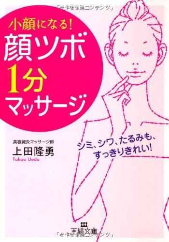 「顔ツボ」 1分マッサージ (王様文庫)