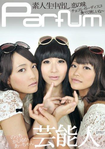 素人芸能生中出し 011 Parfum [DVD]