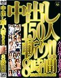 中出し150人斬り!!2枚組8時間 [DVD]