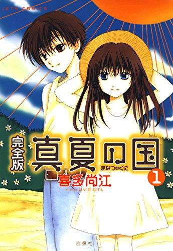 完全版 真夏の国 1 (ジェッツコミックス)[Kindle版]