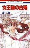 女王様の白兎 2 (花とゆめコミックス)