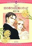 <壁の花>恋の香りは秋風にのって(エメラルドコミックス ロマンスコミックス)