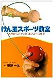 けん玉スポーツ教室―入門からチャンピオンコースまで (かもめの本)