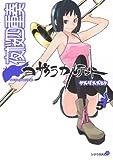 夜桜四重奏 5 (5) (シリウスコミックス)
