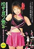 グラレスラー愛川ゆず季 ゆずポン祭2-ゆずポンキック・ナイト- [DVD]