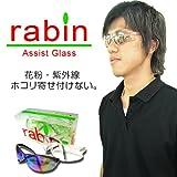 花粉、N95マスク インフルエンザ対策 保護メガネ 「アシストグラス rabin(ラビン) シルバーミラー」