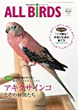 愛鳥家専門誌 ALL BIRDS(オールバード)2016年1月号
