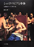 シェイクスピアと身体―危機的ローマの舞台化