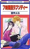 【プチララ】7時間目ラプソディー story01 (花とゆめコミックス)