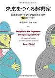 未来をつくる起業家 ?日本発スタートアップの失敗と成功 20ストーリー? (NextPublishing)