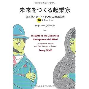 未来をつくる起業家 ~日本発スタートアップの失敗と成功 20ストーリー~ (NextPublishing)