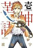 アラタカンガタリ~革神語~ リマスター版 1 (少年サンデーコミックススペシャル)
