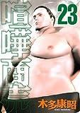 喧嘩商売(23) (ヤンマガKCスペシャル)