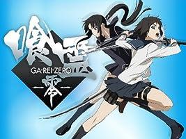 Ga-Rei-Zero Season 1 [HD]