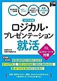 ロジカル・プレゼンテーション就活 エントリーシート対策 2017年度版