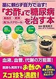 お酢で糖尿病・高血圧・肥満・コレステロールを治す本 (GEIBUN MOOKS No.721) (GEIBUN MOOKS 721 『はつらつ元気』特選ムック)