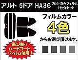 SUZUKI スズキ アルト HA36S / HA36V カット済みカーフィルム ハイマウントストップランプ切抜き有り用 / スモーク