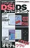ニンテンドーDSi&DSスーパーテクニック (100%ムックシリーズ 晋遊舎ポケットシリーズ)