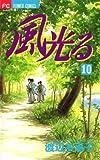 風光る(10) (フラワーコミックス)