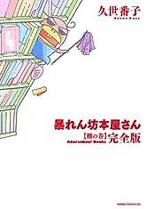 暴れん坊本屋さん・完全版 ~棚の巻~ (ウィングス・コミックス・デラックス)