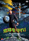 地球を守れ! 【韓流Hit ! 】 [DVD]