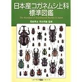 日本産コガネムシ上科標準図鑑
