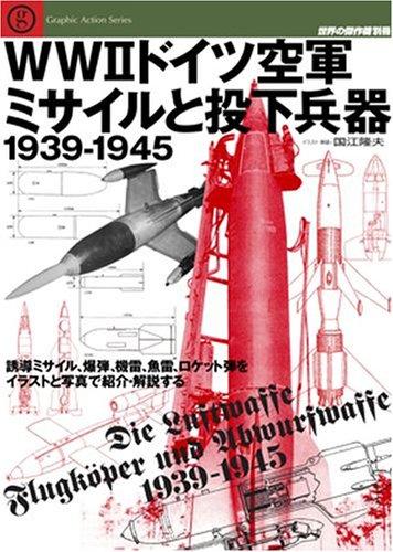 WW2ドイツ空軍ミサイルと投下兵器1939ー1945―誘導ミサイル、爆弾、機雷、魚雷、ロケット弾をイラス (Graphic Action Series 世界の傑作機別冊)