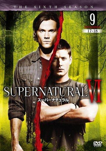 SUPERNATURAL スーパーナチュラル シックス・シーズン Vol.9(第17話 第18話)