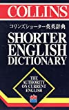 コリンズ・ショーター英々辞典―Collins shorter English dictionary