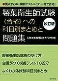 製菓衛生師試験〈合格〉への科目別まとめと問題集 改訂版