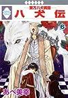 八犬伝-東方八犬異聞-(6) (冬水社・いち*ラキコミックス)