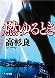 燃ゆるとき (角川文庫) [文庫] / 高杉 良 (著); 角川書店 (刊)