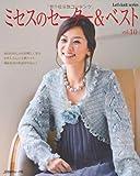 ミセスのセーター&ベスト Vol.10 (Let's knit series)