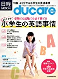 デュケレ Vol.19 (日経ムック)
