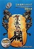 日本貨幣カタログ〈2012年版〉