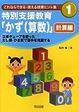 特別支援教育「かず(算数)」 計算編―立体キューブを使ったたし算・ひき算で苦手を克服する (これならできる・使える授業ヒント集)