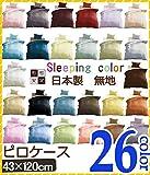 岩本繊維 Sleeping color 無地 26色 布団カバー ピロケース 枕カバー 43×120 枕用 (ロングサイズや抱き枕にも:ファスナー式) カバーリング 日本製 綿100% まくらカバー まくら 短手 ネイビー9508